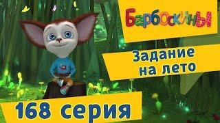 Барбоскины - 168 серия. Задание на лето. Новые серии.