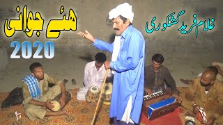 New saraiky panjabi song  2020  ranj rahndy dildar mitha dukh tall  ghulam farid gishkori waseeb s  