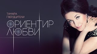 Тамара Гвердцители - Ориентир любви (Lyric Video)
