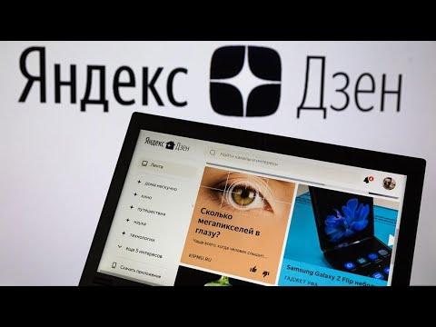 Яндекс Дзен с нуля. Новое обновление и изменения на ЯндексДзен. Что такое ПРЕДУПРЕЖДЕНИЕ.