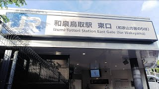 JR西日本 阪和線 和泉鳥取駅