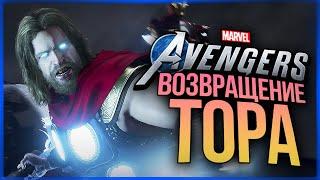 ТОР ВЕРНУЛСЯ! ХАЛК ПРОТИВ ЖЕЛЕЗНОГО ЧЕЛОВЕКА ● Marvel's Avengers #7