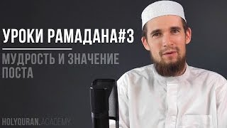 Мудрость и значение поста | Уроки Рамадана | Академия Корана™