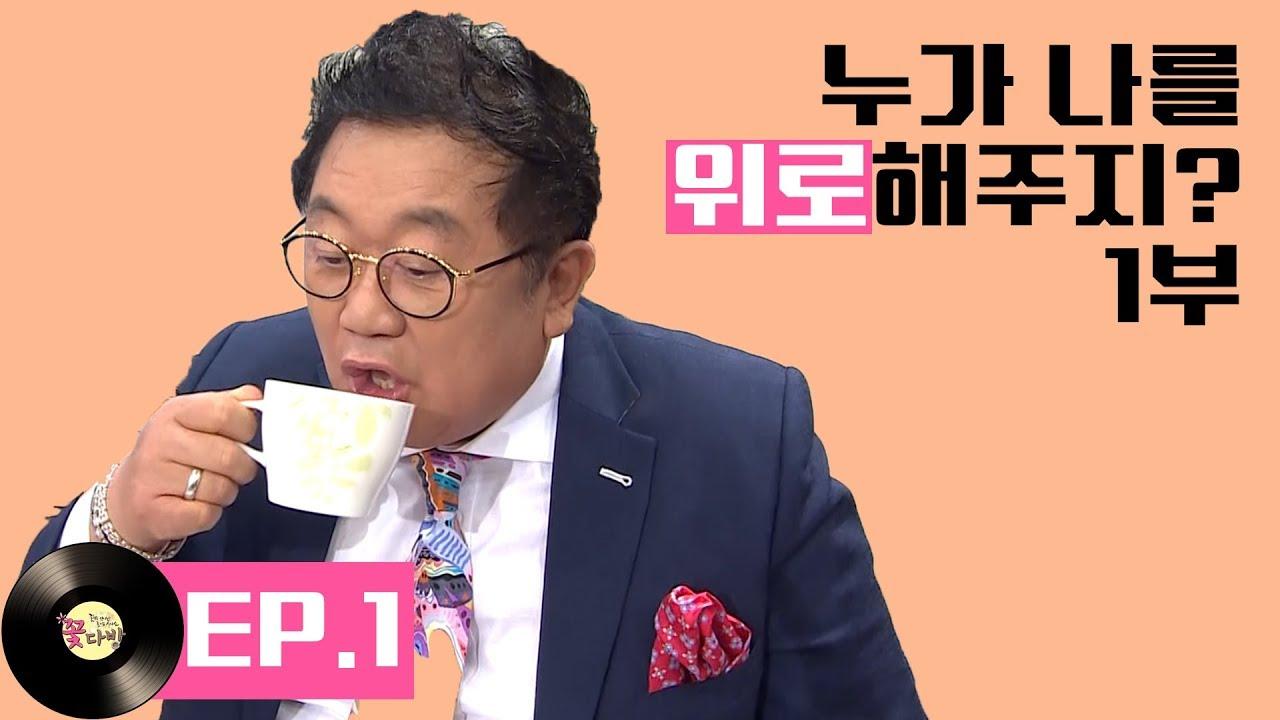 크리스천 토크쇼 꽃다방 1회 '누가 나를 위로해주지?'