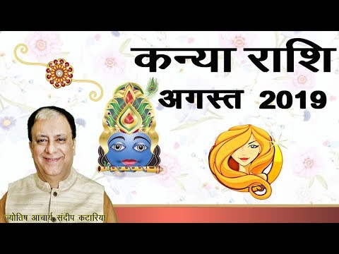 कन्या राशिफल अगस्त 2019 Kanya Rashifal August 2019 Monthly Horoscope VIRGO Forecast Astrology