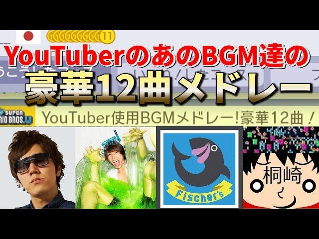 みんなは何曲わかるかな?人気YouTuberのあのBGM達の豪華12曲メドレー!!【スーパーマリオメーカー Super Mario Maker】