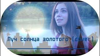 """Из к/ф """"Бременские музыканты"""" - """"Луч солнца золотого"""" ( cover by Sunny Smile)"""
