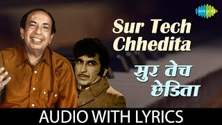 Sur Tech Chhedita with lyrics | सूर तेच छेडीता | Mahendra Kapoor | Apradh
