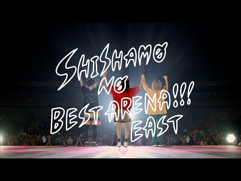 SHISHAMO 2020年1月29日(水)リリース Blu-ray Disc「SHISHAMO NO BEST ARENA!!! EAST」より ダイジェスト映像を公開!!! ----- 2020年1月29日(水)リリース Blu-ray ...