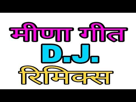 Dj Remix Meena Wati Geet💃💃💃नर्सिंग जयपुर में कर बाळी ढिया को मन छोड गो रोती।।।