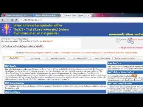 ThaiLIS(TDC)-VPN มันคืออะไร?