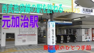 西武池袋線の駅を訪ねる㉕ 元加治駅