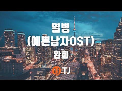 [TJ노래방] 열병(예쁜남자OST) - 환희 ( - HwanHee) / TJ Karaoke