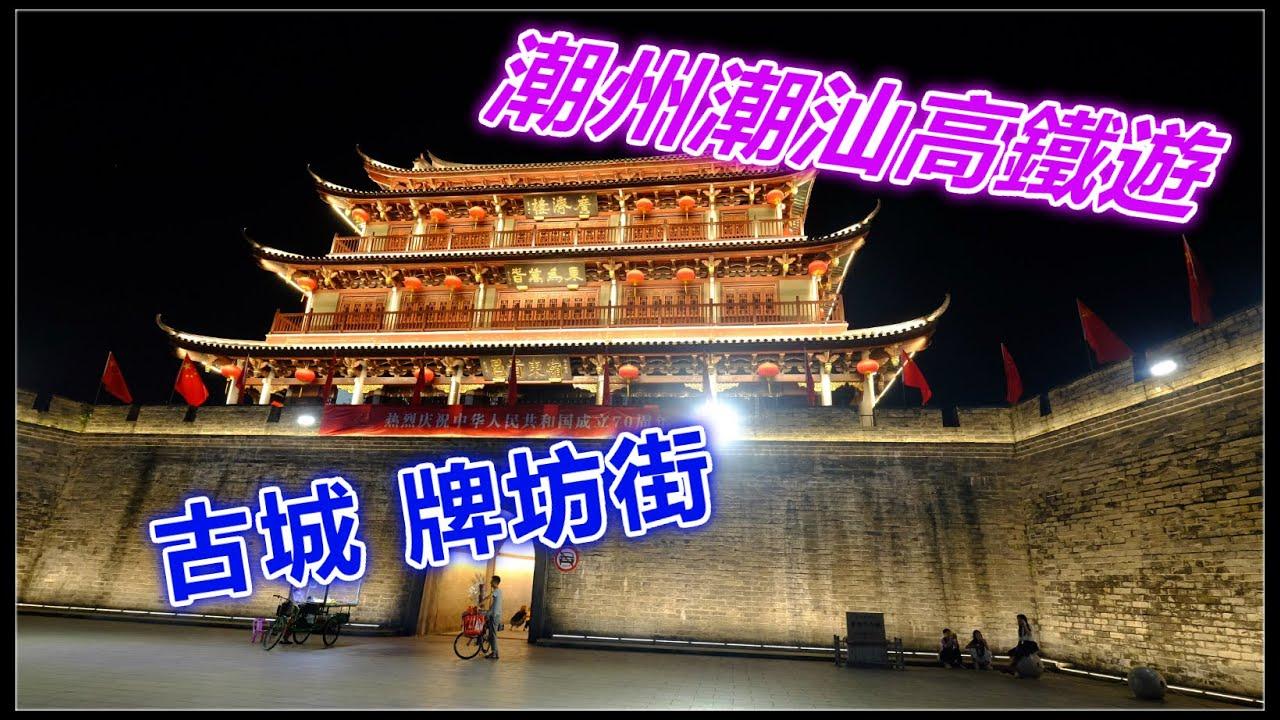 潮州-潮汕旅游|高鐵自由行【三小時直到】Teochew High-speed rail 3 hours - YouTube