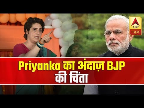 Priyanka's Style Of Conducting Rallies Worrisome For BJP?   ABP News