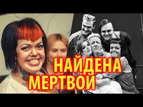 Умерла Анна Кастельянос бывшая участница Little Big