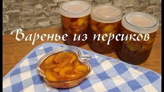 очень вкусное варенье из персиков на зиму! Peach jam