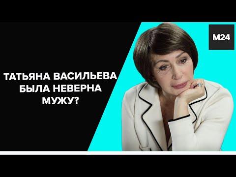 """""""Раскрывая тайны звезд"""": Татьяна Васильева была неверна мужу? - Москва 24"""