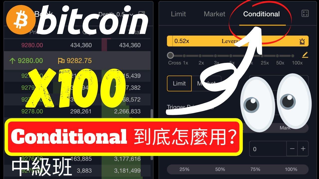 """Conditional條件進單"" Bitcoin Trading 比特幣交易 教學  Bybit BitMEX【TheTradveller作手過客】 - YouTube"