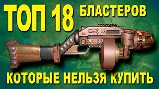 ТОП 18 Бластеров, которые нельзя купить! Обзор нерф на русском