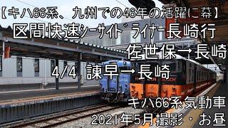 【キハ66系引退!】長崎本線区間快速シーサイドライナー長崎行 4/4 諫早~長崎 Semi-Rapid SEA-SIDE-LINER for Nagasaki④Isahaya~Nagasaki