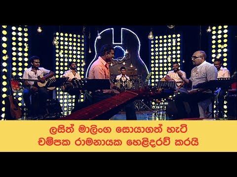 Champaka Ramanayaka speaks on discovering Lasith Malinga ( 09-06-2017 )