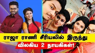 Shocking Report Two Actresses Quit Raja Rani Serial