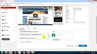 26.如何編輯Youtube影片-名稱、基本資訊、關鍵字