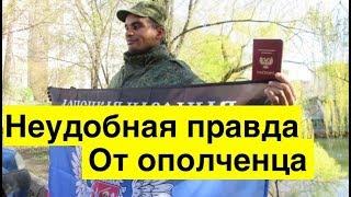 Ополченец рассказал правду о тяжелой экономической ситуации в ДНР и ЛНР