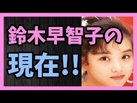 1980年代後半に一世風靡したアイドルユニットWinkの鈴木早智子の現在!!