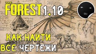 the Forest 1.10 Как найти все чертежи 4/4  The Forest как сделать Дельтаплан