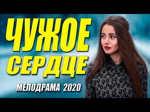 МЕЛОДРАМА 2020  ЧУЖОЕ СЕРДЦЕ  Русские сериалы 2020 новинки HD 1080P
