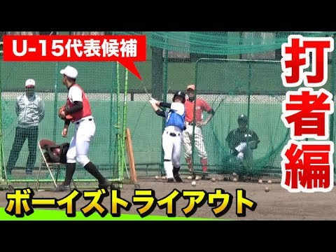 まるで柳田選手!U-15日本代表候補たちのスイングがエグい|合同トライアウト