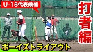 まるで柳田選手!U-15日本代表候補たちのスイングがエグい|合同トライアウト thumbnail