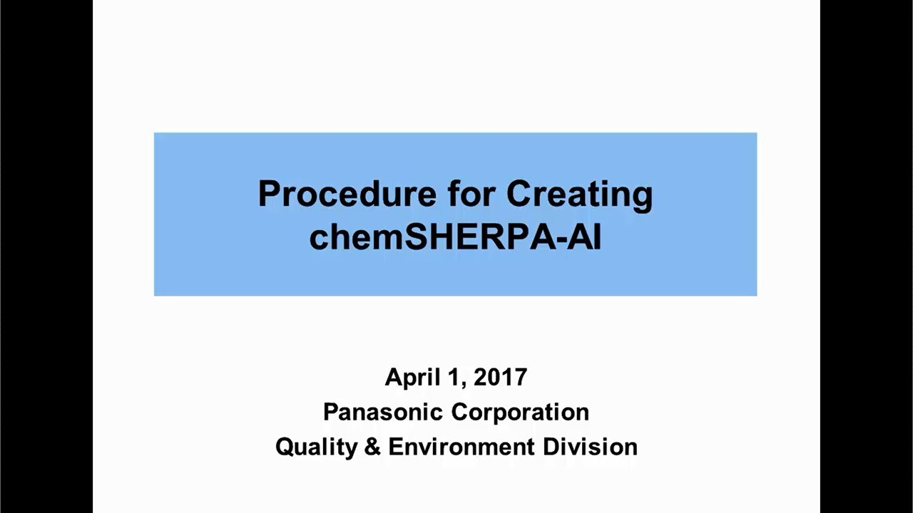 06_Procedure for creating chemSHERPA-AI(Video)