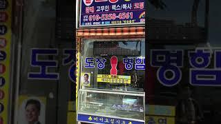 명함 상패 도장의 달인 거북사 김영식님(김정일배우)