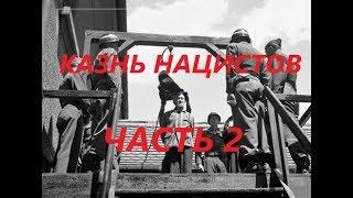 СЛАБОНЕРВНЫМ НЕ СМОТРЕТЬ +18 Казнь военных преступников Нюрмберг ЧАСТЬ 2