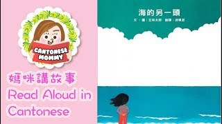 Read Aloud Children books in Cantonese by Cantonese Mommy 媽咪講故...