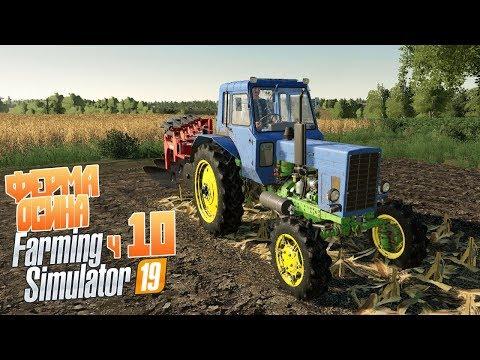 Закатали рощу в землю Строим участок - ч10 Farming Simulator 19