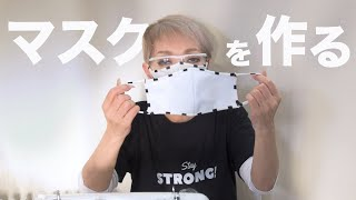 こんにちは、研ナオコです。 マスクがなかなか手に入らないので、自分で立体マスクを作ってみました。お家でマスクを作られる方が増え、ゴム...