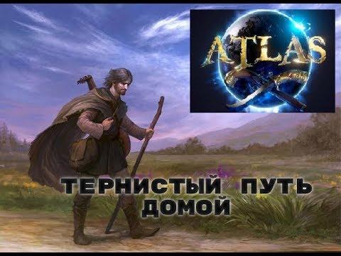 ATLAS #Тернистый путь домой. День 12.
