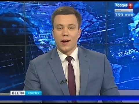 Выпуск «Вести-Иркутск» 04.12.2019 (17:00)