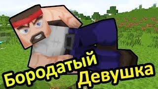 Minecraft (майнкрафт) - Бородатый Девушка