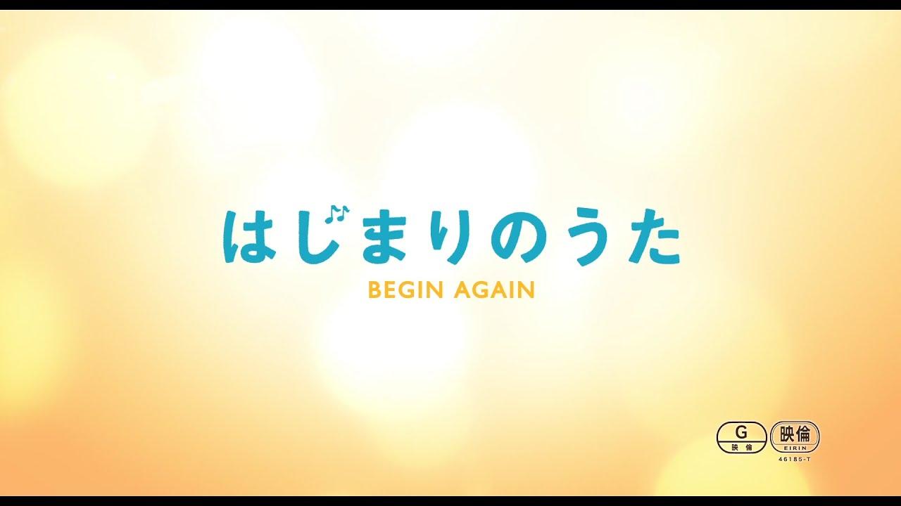 画像: 映画『はじまりのうた』予告編 www.youtube.com