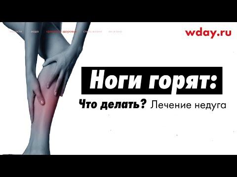 Ноги горят: что делать? Лечение недуга