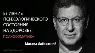 Влияние психологического состояния на здоровье Психосоматика Михаил Лабковский