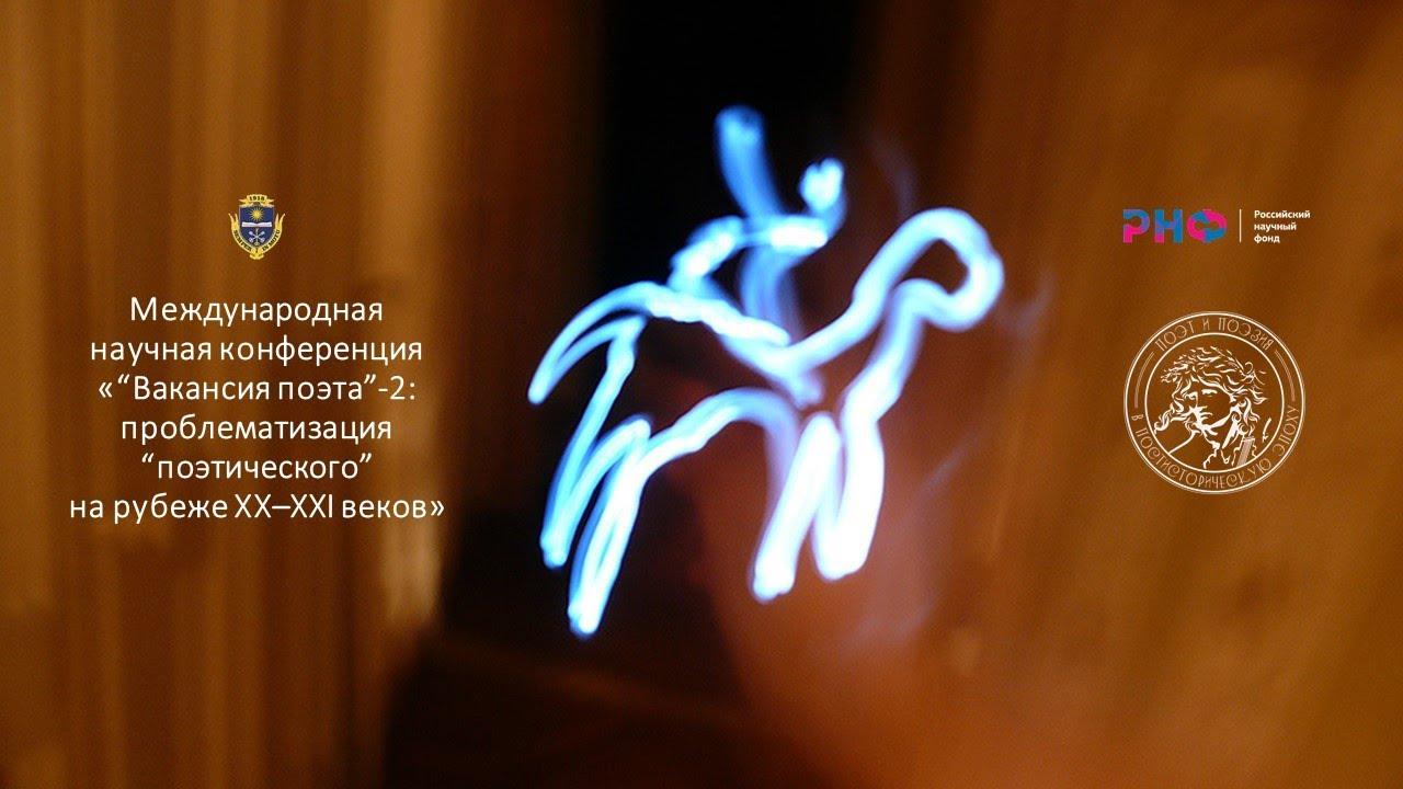 """Конференция  «""""Вакансия поэта""""-2» (первый день)"""