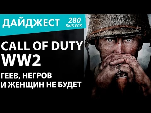 видео: call of duty: ww2. Геев, негров и женщин не будет. Новостной дайджест №280