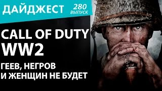 Call of Duty: WW2. Геев, негров и женщин не будет. Новостной дайджест №280
