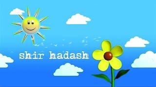 Shir Hadash